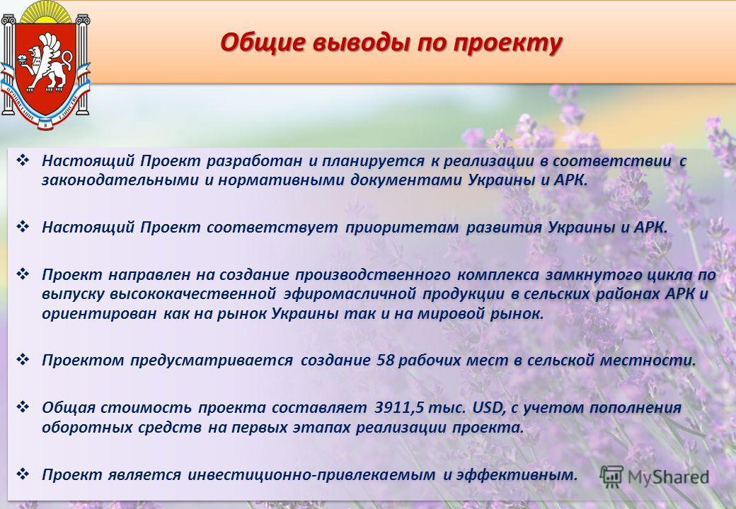 Общие выводы по проекту Настоящий Проект разработан и планируется к реализации в соответствии с законодательными и нормативными документами Украины и АРК. Настоящий Проект соответствует приоритетам развития Украины и АРК. Проект направлен на создание