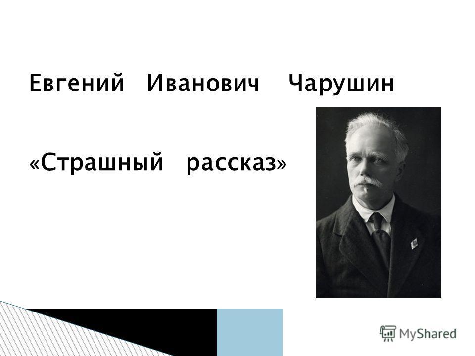 Евгений Иванович Чарушин « Страшный рассказ »