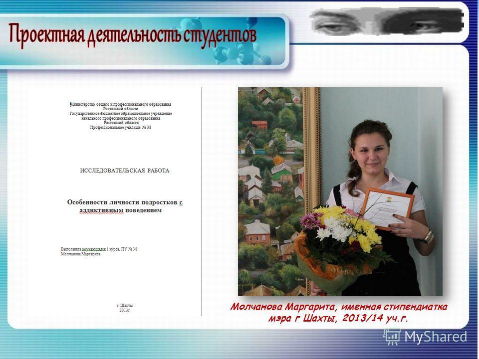 Молчанова Маргарита, именная стипендиатка мэра г Шахты, 2013/14 уч.г.