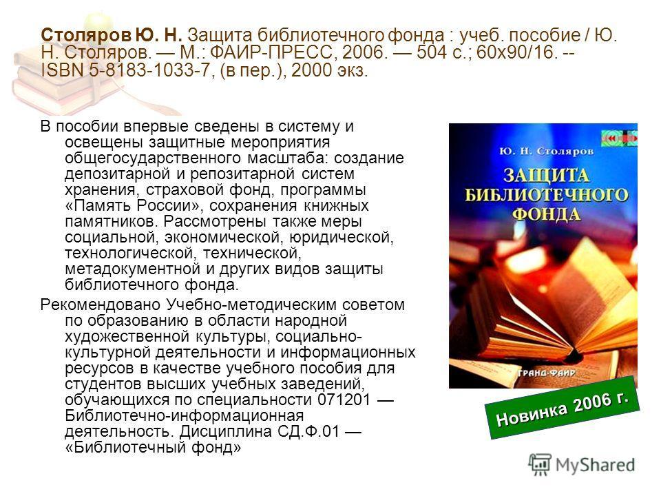 В пособии впервые сведены в систему и освещены защитные мероприятия общегосударственного масштаба: создание депозитарной и репозитарной систем хранения, страховой фонд, программы «Память России», сохранения книжных памятников. Рассмотрены также меры