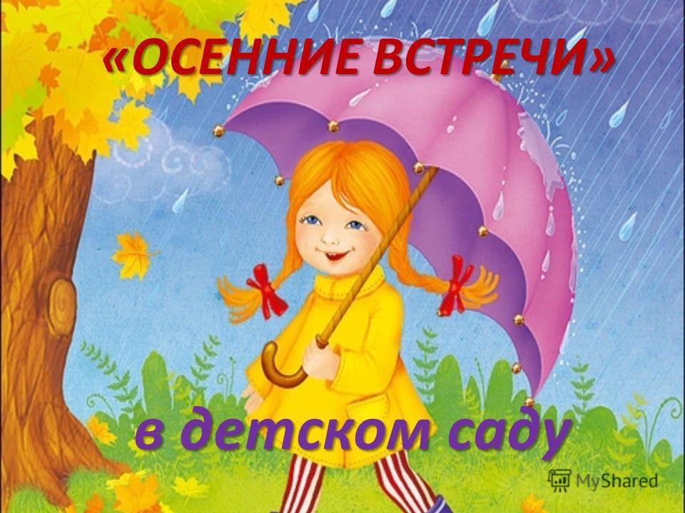 «ОСЕННИЕ ВСТРЕЧИ» в детском саду в детском саду