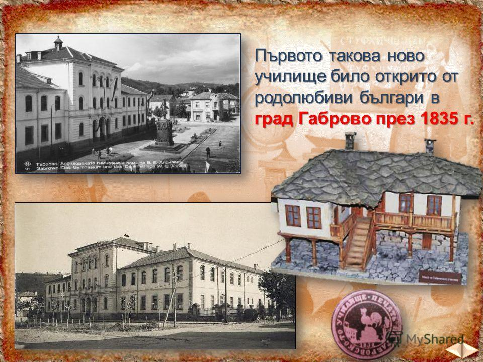 Първото такова ново училище било открито от родолюбиви българи в град Габрово през 1835 г.