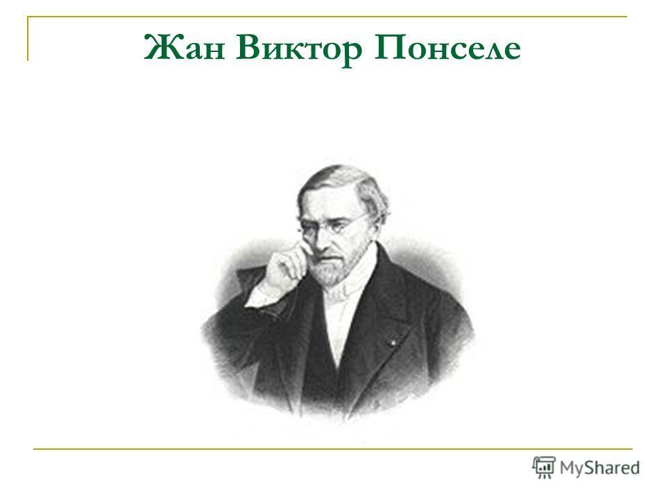 Жан Виктор Понселе