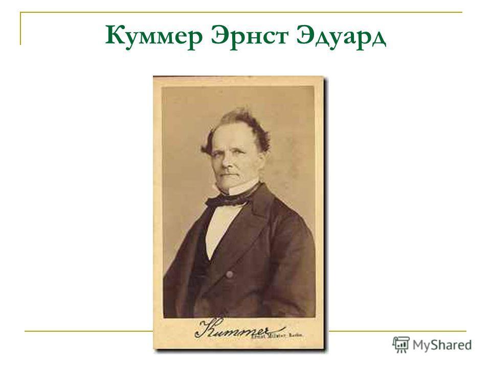 Куммер Эрнст Эдуард