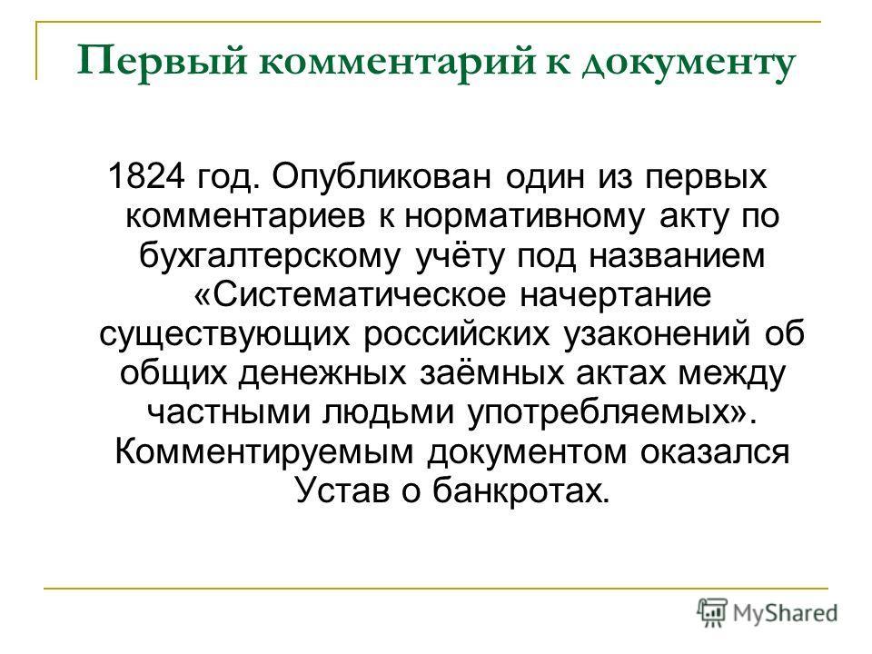 Первый комментарий к документу 1824 год. Опубликован один из первых комментариев к нормативному акту по бухгалтерскому учёту под названием «Систематическое начертание существующих российских узаконений об общих денежных заёмных актах между частными л
