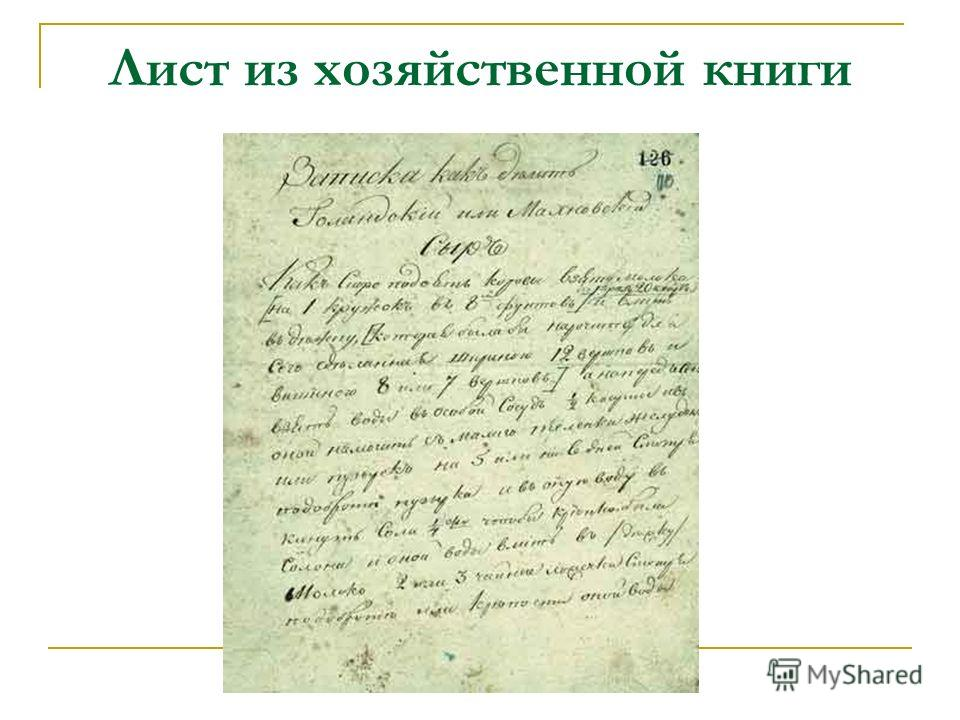 Лист из хозяйственной книги