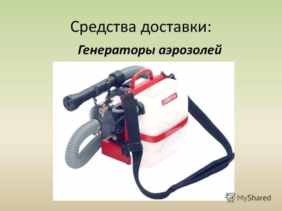 Средства доставки: Генераторы аэрозолей