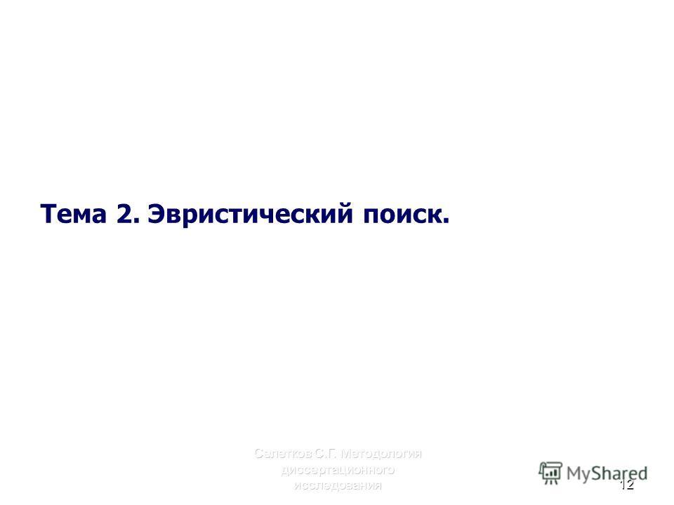 Селетков С.Г. Методология диссертационного исследования12 Тема 2. Эвристический поиск.
