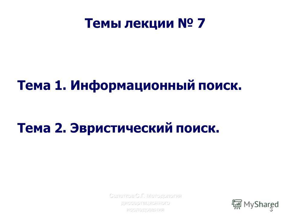 Селетков С.Г. Методология диссертационного исследования3 Темы лекции 7 Тема 1. Информационный поиск. Тема 2. Эвристический поиск.