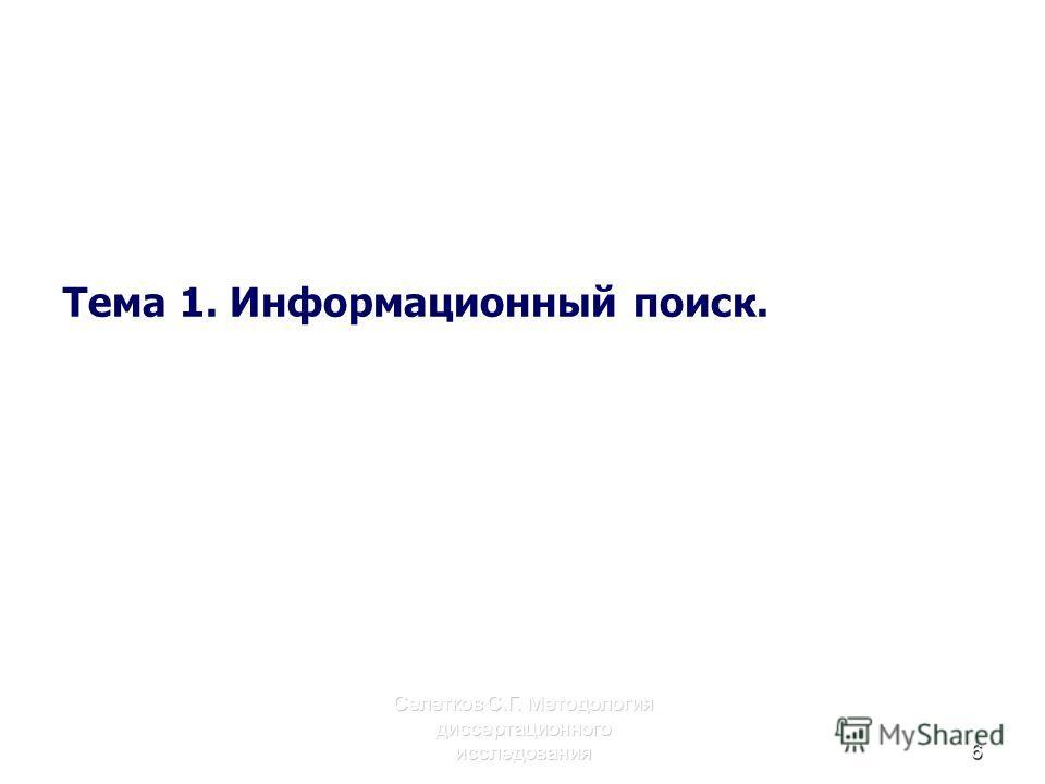 Селетков С.Г. Методология диссертационного исследования6 Тема 1. Информационный поиск.