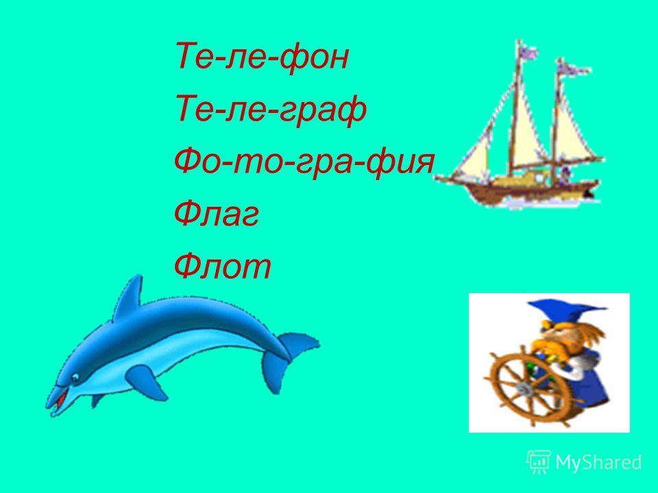 Те-ле-фон Те-ле-граф Фо-то-гра-фия Флаг Флот