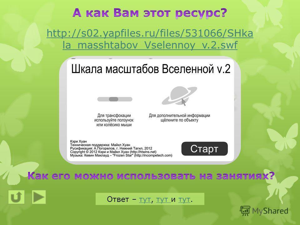 http://s02.yapfiles.ru/files/531066/SHka la_masshtabov_Vselennoy_v.2.swf Ответ – тут, тут и тут.тут