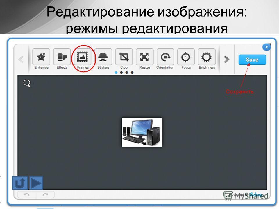 Редактирование изображения: режимы редактирования Сохранить