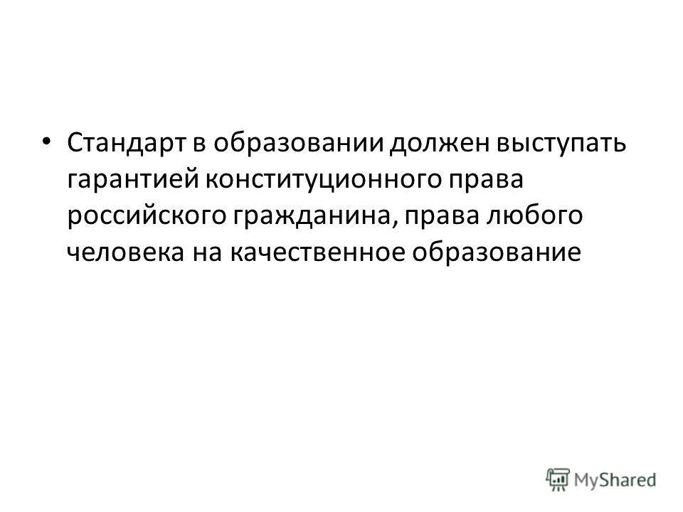 Стандарт в образовании должен выступать гарантией конституционного права российского гражданина, права любого человека на качественное образование
