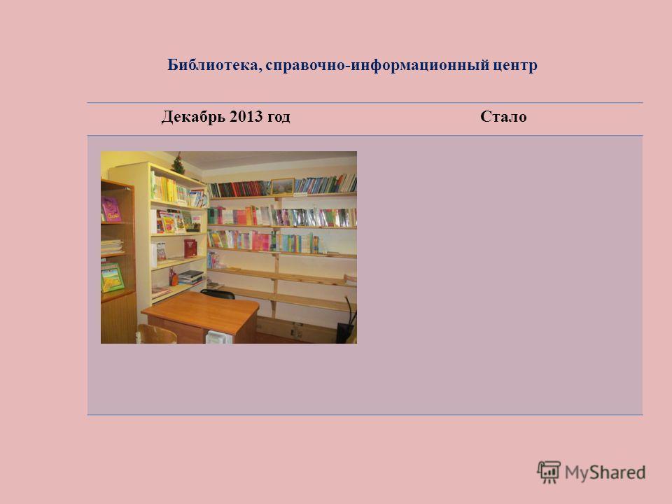 Библиотека, справочно-информационный центр Декабрь 2013 годСтало