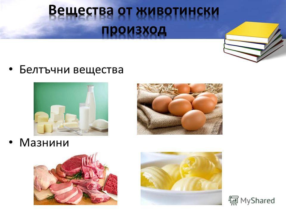 Белтъчни вещества Мазнини