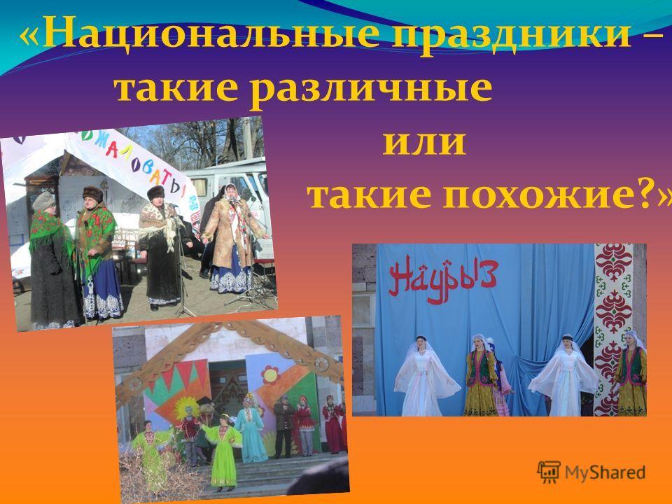 «Национальные праздники – такие различные или такие похожие?»