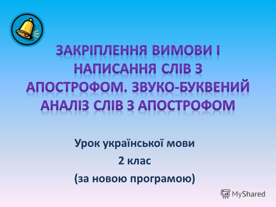 Урок української мови 2 клас (за новою програмою)