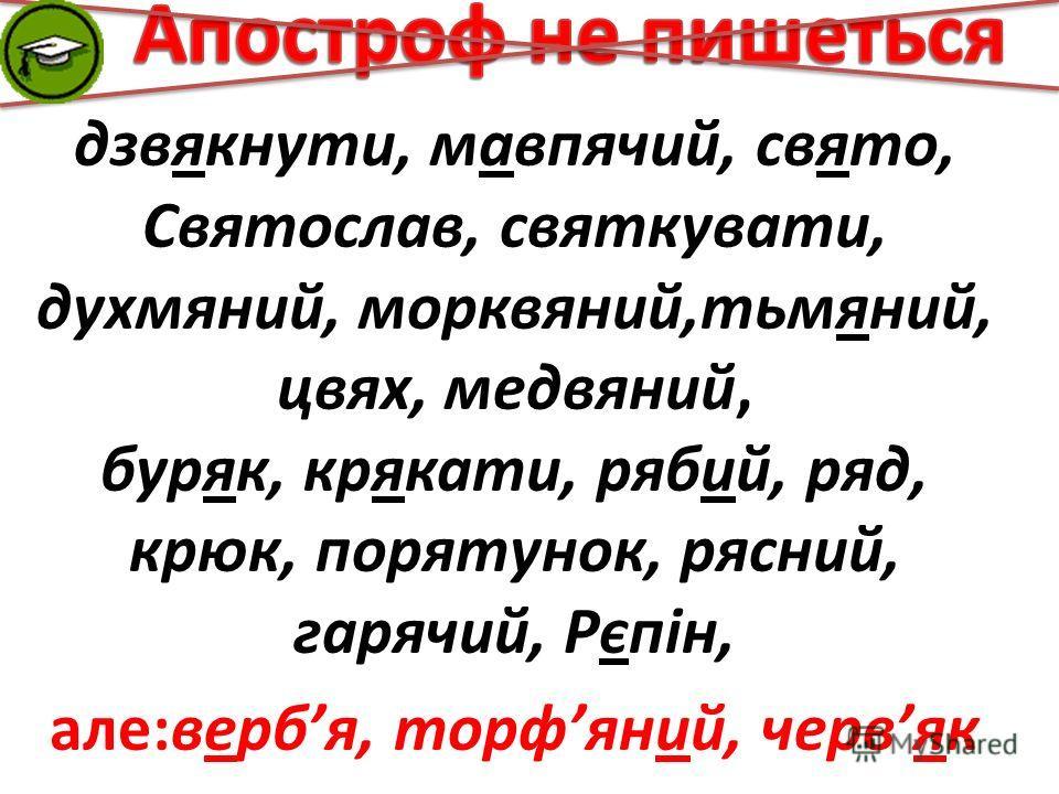 дзвякнути, мавпячий, свято, Святослав, святкувати, духмяний, морквяний,тьмяний, цвях, медвяний, буряк, крякати, рябий, ряд, крюк, порятунок, рясний, гарячий, Рєпін, але:вербя, торфяний, червяк