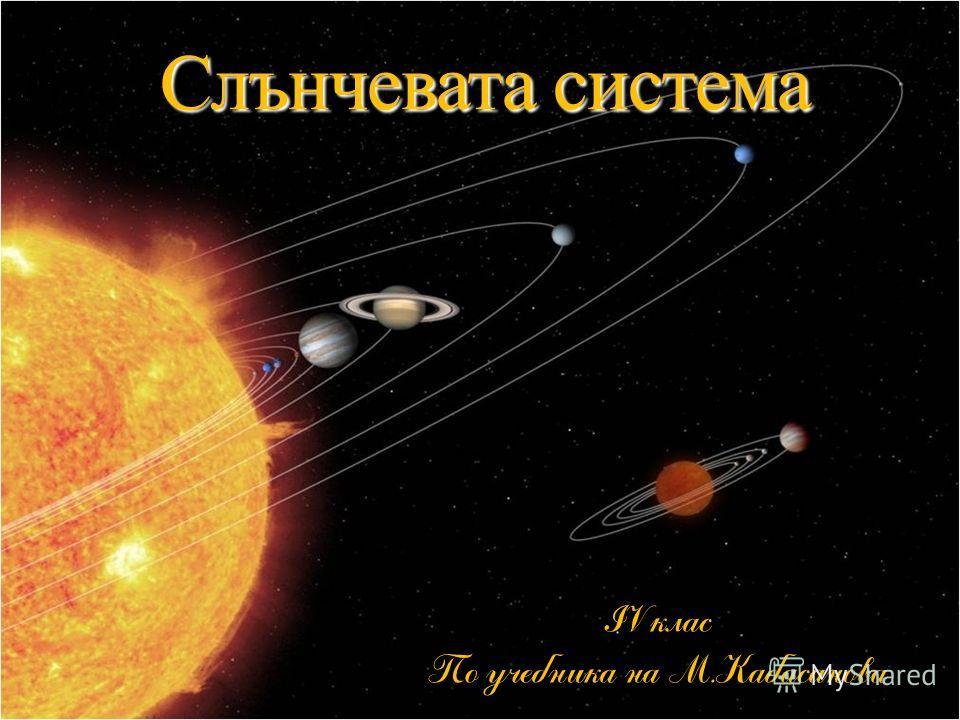 Слънчевата система IV клас По учебника на М.Кабасанова