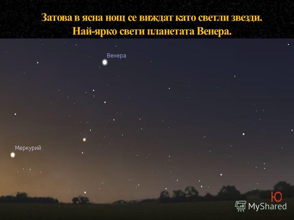 Затова в ясна нощ се виждат като светли звезди. Най-ярко свети планетата Венера.
