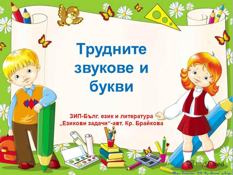 Трудните звукове и букви ЗИП-Бълг. език и литература Езикови задачи-авт. Кр. Брайкова