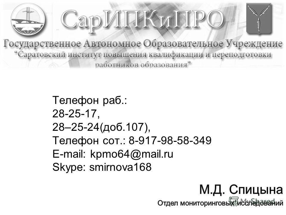 Телефон раб.: 28-25-17, 28–25-24(доб.107), Телефон сот.: 8-917-98-58-349 Е-mail: kpmo64@mail.ru Skype: smirnova168