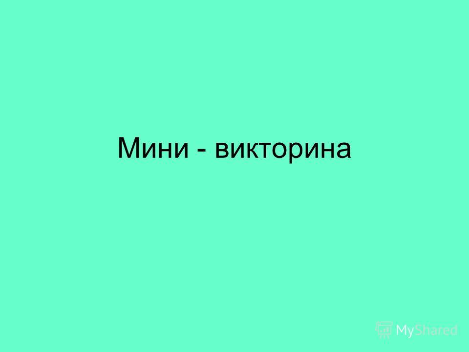 Мини - викторина