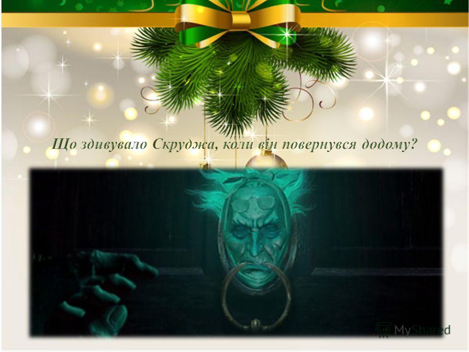 Що відомо про Скруджа? Чому герой так не любить Різдва? Зачитайте, як Скрудж зустрів Святвечір. Хто завітав до Скруджа напередодні Різдва? Як реагував на вчинки цих героїв Скрудж?