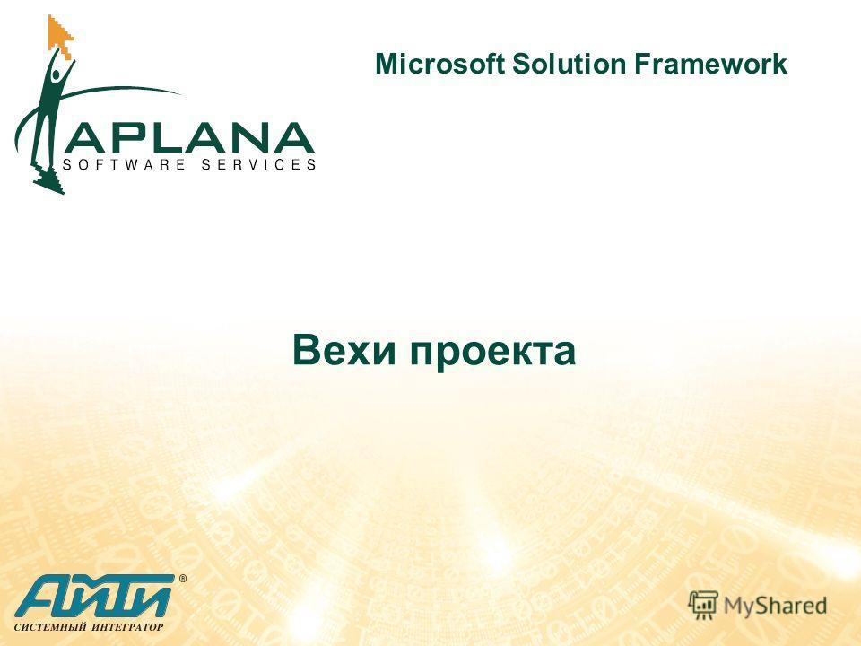 Вехи проекта Microsoft Solution Framework