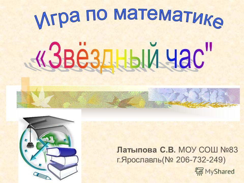 Латыпова С.В. МОУ СОШ 83 г.Ярославль( 206-732-249)