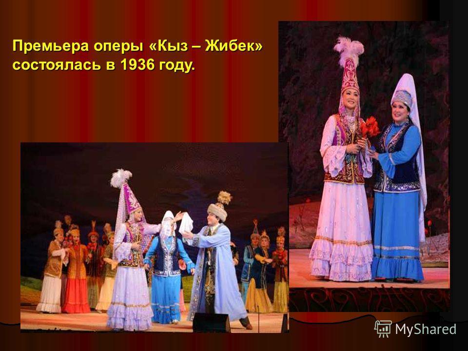 Премьера оперы «Кыз – Жибек» состоялась в 1936 году.