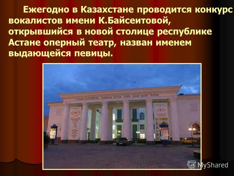 Ежегодно в Казахстане проводится конкурс вокалистов имени К.Байсеитовой, открывшийся в новой столице республике Астане оперный театр, назван именем выдающейся певицы.
