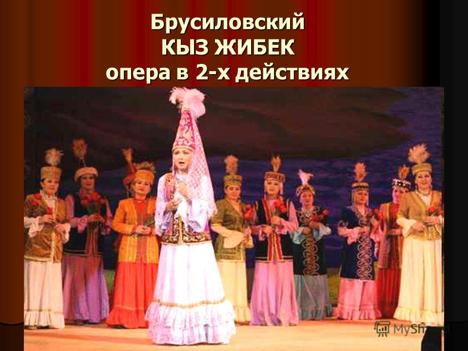 Брусиловский КЫЗ ЖИБЕК опера в 2-х действиях