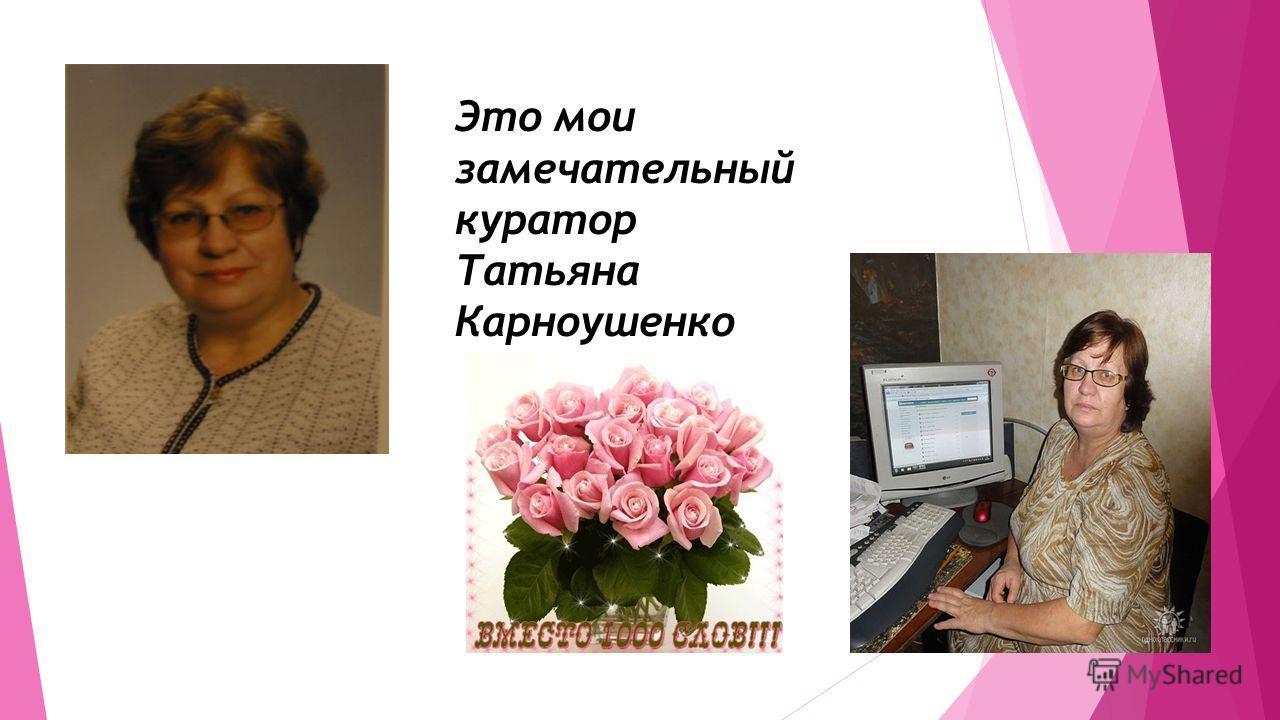 Посвящаю моим учителям Готовил презентацию Евгений Гомелев