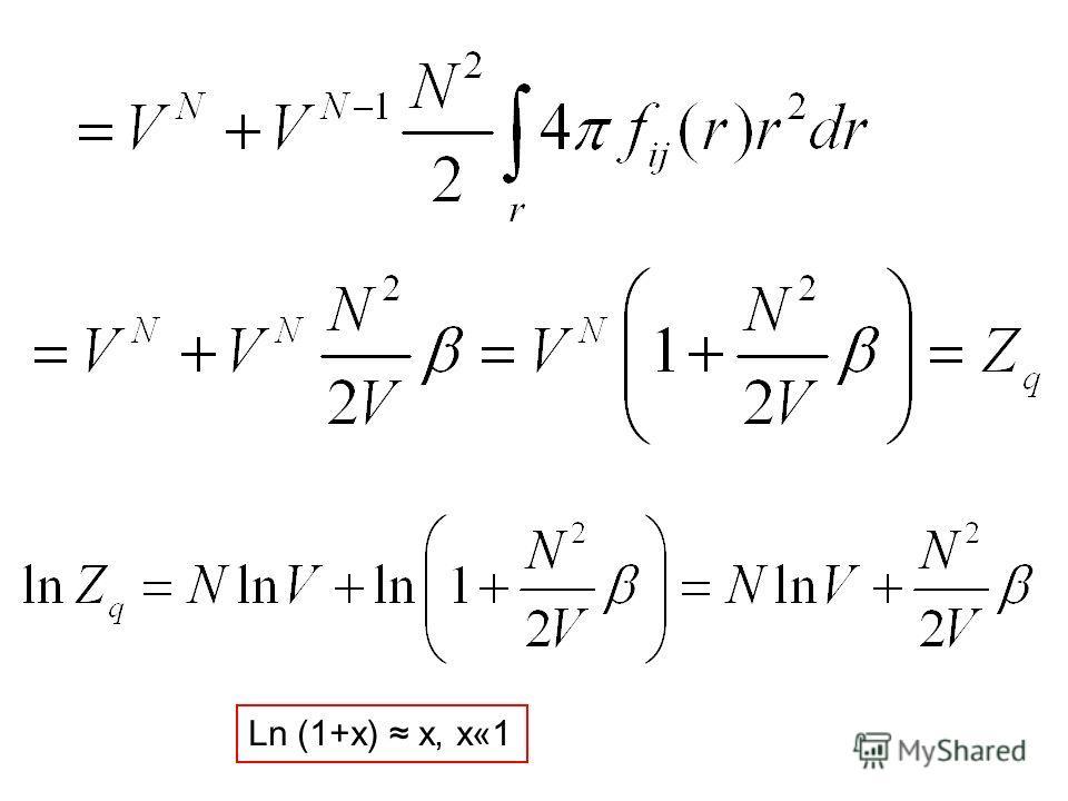 Ln (1+x) х, x«1