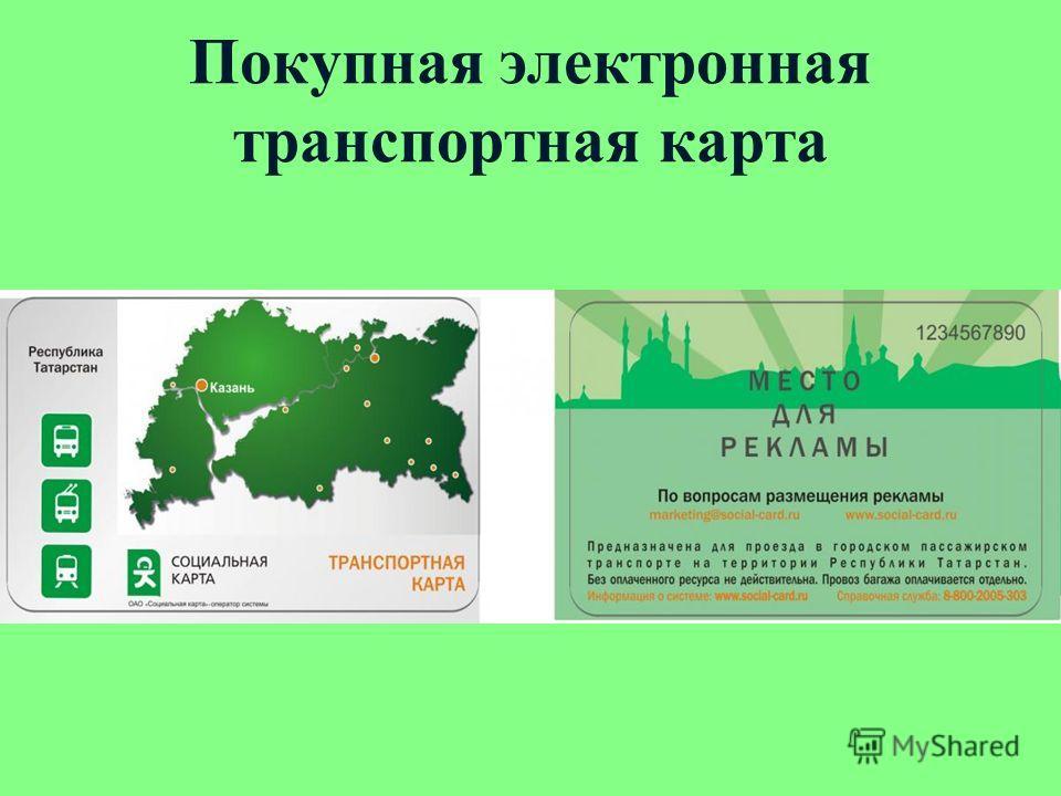 Покупная электронная транспортная карта
