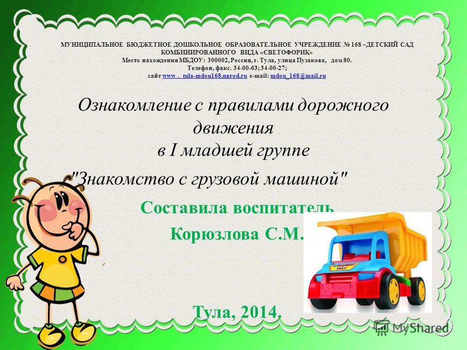 Составила воспитатель Корюзлова С.М. Тула, 2014. Ознакомление с правилами дорожного движения в I младшей группе