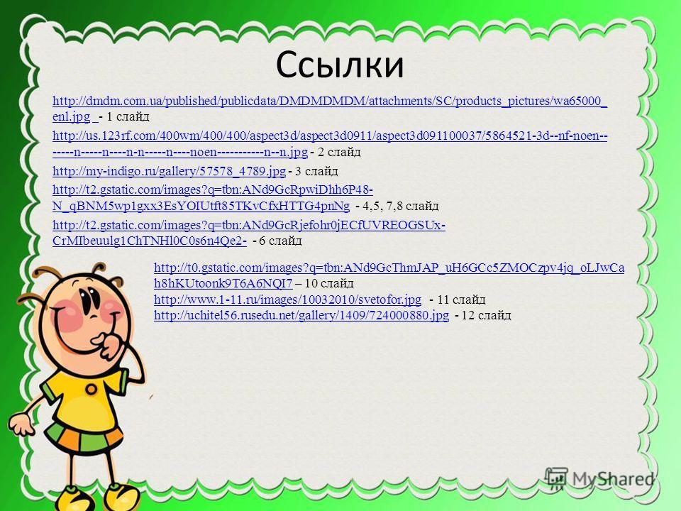 Ссылки http://dmdm.com.ua/published/publicdata/DMDMDMDM/attachments/SC/products_pictures/wa65000_ enl.jpghttp://dmdm.com.ua/published/publicdata/DMDMDMDM/attachments/SC/products_pictures/wa65000_ enl.jpg - 1 слайд http://us.123rf.com/400wm/400/400/as