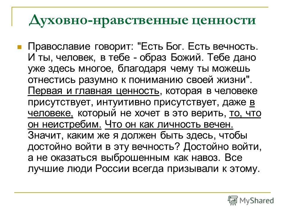 Духовно-нравственные ценности Православие говорит: