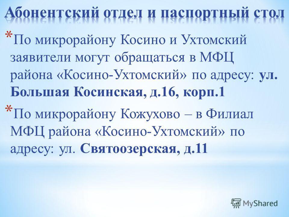 Прием документов на Приватизацию Принятие граждан на учет в качестве нуждающихся в содействии города Москвы в приобретении жилых помещений в рамках городских жилищных программ Принятие граждан на учет в качестве нуждающихся в жилых помещениях, предос