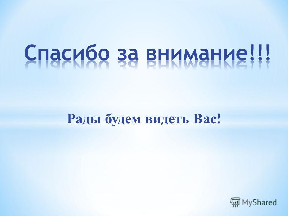 ТЕЛЕФОН ДЛЯ СПРАВОК: 8(499)940-47-78