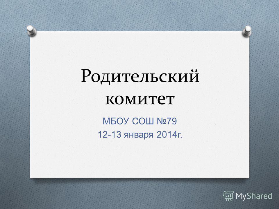 Родительский комитет МБОУ СОШ 79 12-13 января 2014 г.