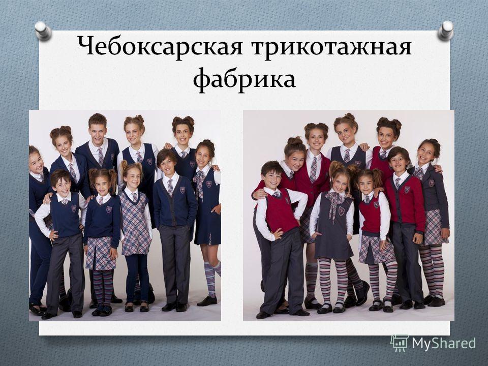 Чебоксарская трикотажная фабрика