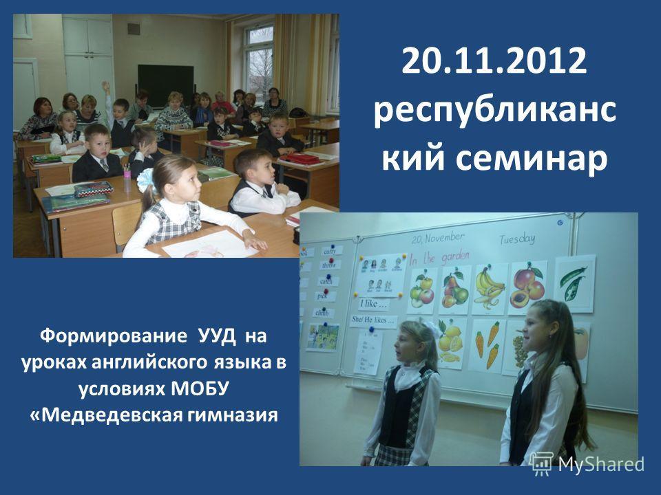 20.11.2012 республиканс кий семинар