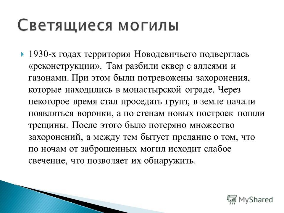 1930-х годах территория Новодевичьего подверглась «реконструкции». Там разбили сквер с аллеями и газонами. При этом были потревожены захоронения, которые находились в монастырской ограде. Через некоторое время стал проседать грунт, в земле начали поя