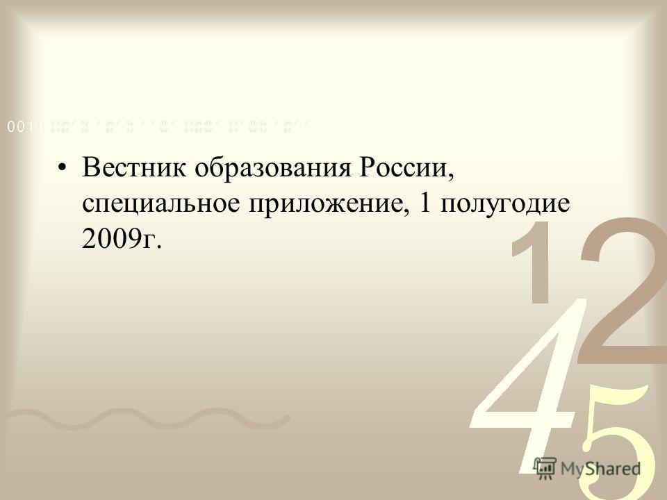 Вестник образования России, специальное приложение, 1 полугодие 2009г.
