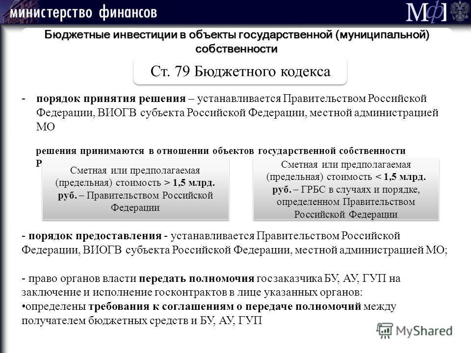 М ] ф М ] ф 38 Ст. 79 Бюджетного кодекса -порядок принятия решения – устанавливается Правительством Российской Федерации, ВИОГВ субъекта Российской Федерации, местной администрацией МО решения принимаются в отношении объектов государственной собствен
