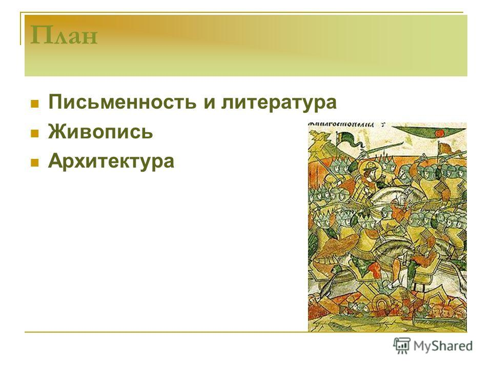 План Письменность и литература Живопись Архитектура