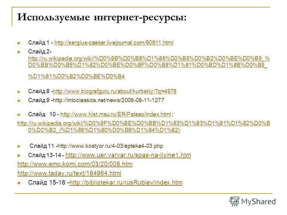 Используемые интернет-ресурсы: Слайд 1 - http://sergius-caesar.livejournal.com/60811.htmlhttp://sergius-caesar.livejournal.com/60811.html Слайд 2- http://ru.wikipedia.org/wiki/%D0%9B%D0%B8%D1%86%D0%B5%D0%B2%D0%BE%D0%B9_% D0%BB%D0%B5%D1%82%D0%BE%D0%BF